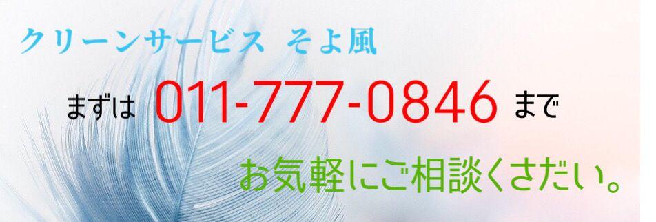 家事代行サービス|クリーンサービス そよ風|札幌市